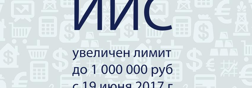 Увеличен лимит Индивидуального Инвестиционного Счета до 1 млн руб