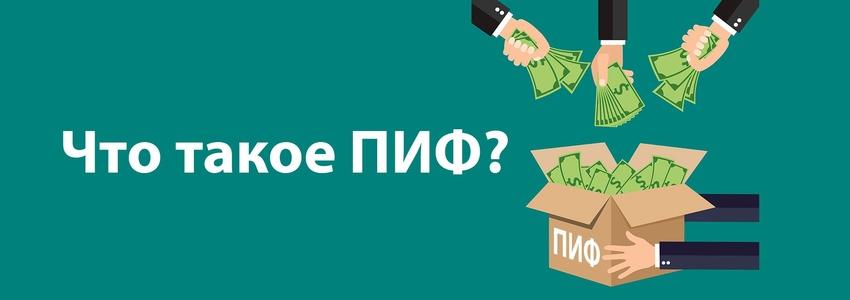 Паевой инвестиционный фонд (ПИФ)