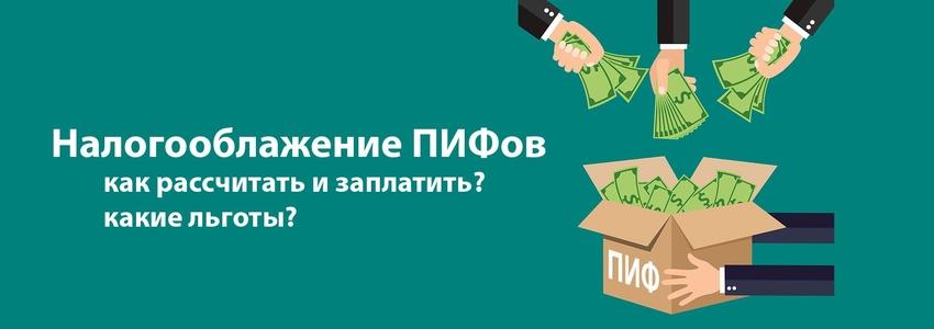 Налогообложение ПИФов