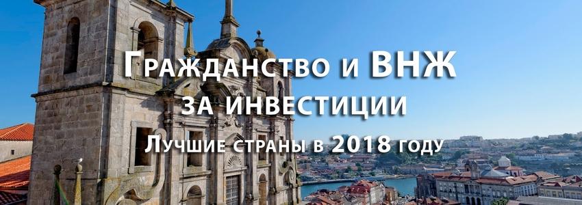 Лучшие страны в 2018 году для получения ВНЖ и гражданства за инвестиции