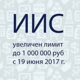 ИИС увеличен лимит до 1 млн рублей с 19 июня 2017 года