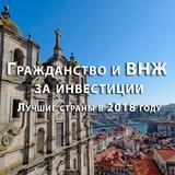 ВНЖ и гражданство за инвестиции: лучшие страны 2018 года