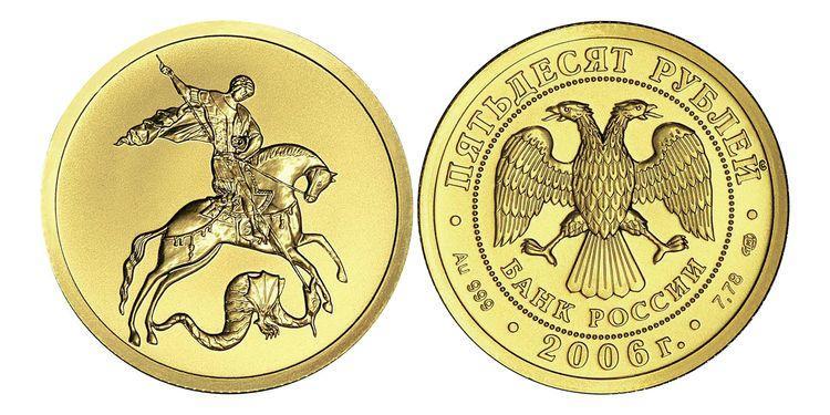 Золотая монета банка России Георгий Победоносец
