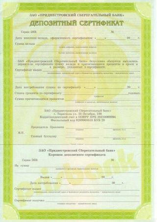 Бланк депозитного сертификата