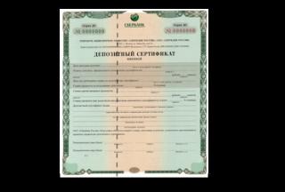 Депозитный сертификат Сбербанка